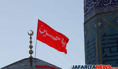 Ya Hussain Flag Husseini Shrine Flag G...