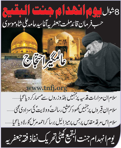 Universal Jannatul Baqi Demolition Day Msg: Moosavi demands ouster ...